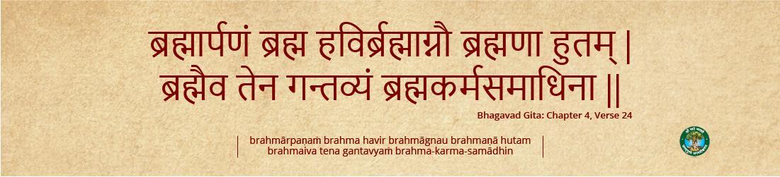 Lada Parampara Bhagvat Gita 4.24