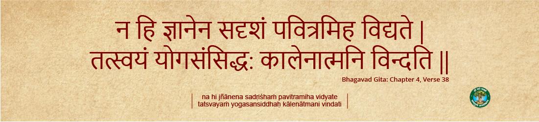 Value Education Bhagavad Gita 4.38