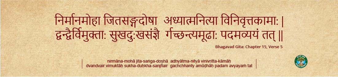 AMCT's Vision Mission Bhagavad Gita 15.5